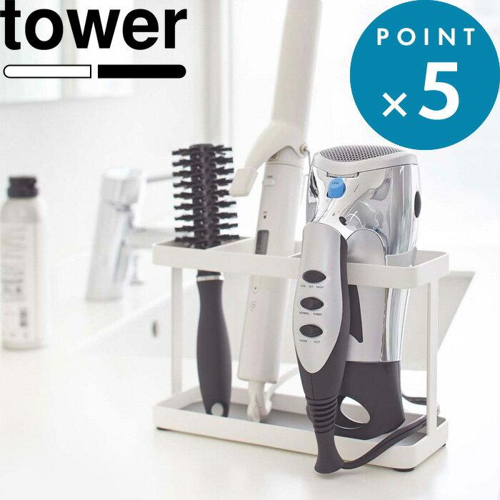 tower タワー 「ドライヤー&ヘアーアイロンスタンド」 <ホワイト ブラック> 02284 02285 ホワイト ブラック ドライヤー スタンド ホルダー ヘアアイロン 収納 フック付き 省スペース サニタリー 洗面所 山崎実業 YAMAZAKI