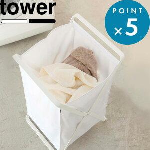 折りたたみ【 ランドリーバスケット タワー 】 tower ホワイト ブラック 洗濯かご 大容量 収納 白 黒 モノトーン ランドリーボックス ランドリーバッグ ランドリーワゴン 洗濯機 洗面所 洗濯