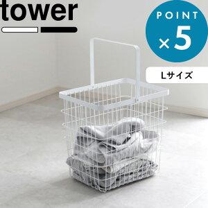 洗濯かご《 ランドリーワイヤーバスケット タワー L 》 tower 洗濯物 バスタオル カゴ ホワイト ブラック 白 黒 モノトーン サイズ ランドリーボックス ランドリーバッグ 洗濯カゴ 洗濯物入れ
