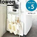 洗濯機横マグネット収納ラック タワー tower 03307 03308 ホワイト ブラック ランドリーラック 収納棚 収納ラック 洗…