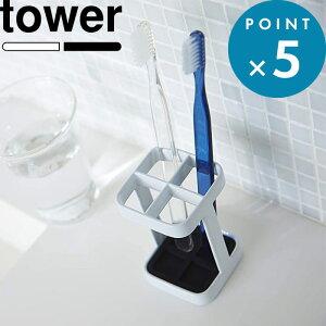 歯ブラシ立て 《 トゥースブラシスタンド タワー スリム 》 tower ホワイト ブラック モノトーン シンプル 歯ブラシスタンド 収納 歯ブラシ ハブラシ スタンド ホルダー 洗面所 浴室 バスルー
