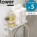 ランドリーラック 《 ホースホルダー付き洗濯機横マグネットラック タワー 》 tower ラック ランドリー 洗面所 洗濯機…