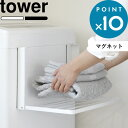 《 洗濯機横マグネット折り畳み棚 タワー 》 tower タオル置き タオルラック タオル 収納 着替え置き場 パジャマ バス…