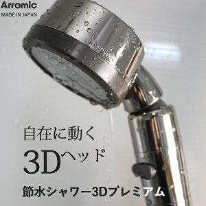 《着後レビューで選べる特典》 Arromic アラミック「節水シャワー3Dプレミアム」 3Dシャワープレミアム 節水 シャワーヘッド 節水率最大50% 角度調整 調節自由 可動式 水圧アップ 増圧 止水ス