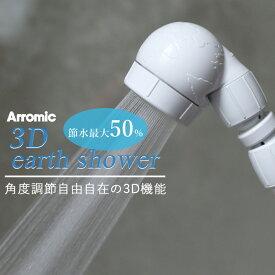 《着後レビューで今治タオル他》アラミック Arromic 3Dアースシャワー [3D-A1A] 話題の節水シャワーヘッド! 節水効果最大50%! シャワー ハンズフリー 節約 お風呂 バスルーム バスタイム 角度調整 増圧 省エネ 3Dヘッド 【ギフト/プレゼントに】