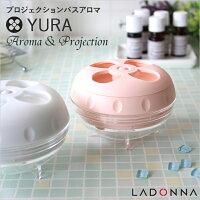 LADONNA「プロジェクションバスアロマYURA」ADF08-YRホワイト/ピンクバスライト