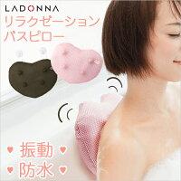 LADONNA(ラドンナ)「リラクゼーションバスピロー」CU12-BPピンク/ブラウンクッション
