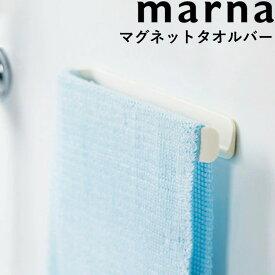 《着後レビューでフェルトコースター》 MARNA マーナ「 マグネットタオルバー 」 ホワイト W616 タオルハンガー バー ハンガー ボディタオル タオル お風呂 バスルーム 浴室 マグネット 磁石 壁面収納 壁 収納 きれいに暮らす シリーズ MARNA シンプル おしゃれ