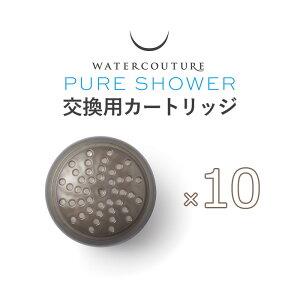 塩素除去・浄水シャワーヘッドピュアシャワーシャワーヘッド&カートリッジ10個セットウォータークチュールクリンスイ軟水浄水美容止水ストップ増圧水圧アップ低水圧節水赤ちゃん敏感肌WS201取付け簡単日本製