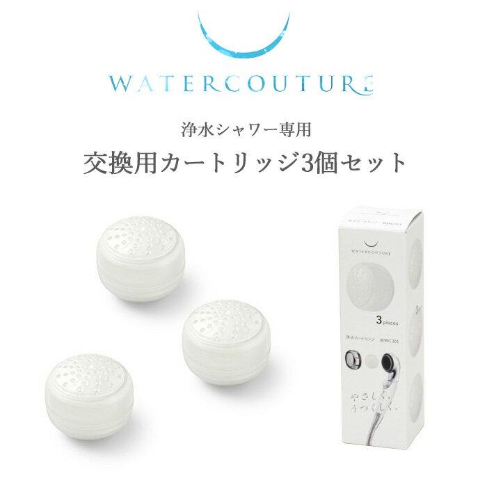 《着後レビューで選べる特典》 浄水シャワー専用 交換用 カートリッジ3個セット ウォータークチュール 浄水 美容 止水 ストップ 増圧 節水 赤ちゃん 敏感肌 WWS301 取付け簡単 【ギフト/プレゼントに】