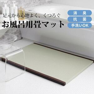 《着後レビューで選べる特典》 洗える畳 「お風呂用畳マット」冬の冷たい風呂場に!ヒートショック対策に! 浴室マット 大島屋