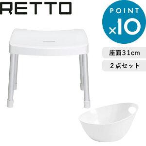 《着後レビューで選べる特典》 「RETTO/レットー コンフォートチェアM+湯手おけAセット」 バスチェア 風呂椅子 風呂イス 風呂いす 湯桶 湯おけ 桶 セット シンプル おしゃれ 雑貨 ホワイト I'