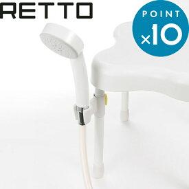 RETTO/レットー 『シャワーハンガー』 ホワイト RETSHW シャワー掛け お風呂 バス I'MD IMD RETTO アイムディー 岩谷マテリアル イワタニ 風呂いす 風呂椅子 バスチェア シャワーチェア おしゃれ デザイナーズ