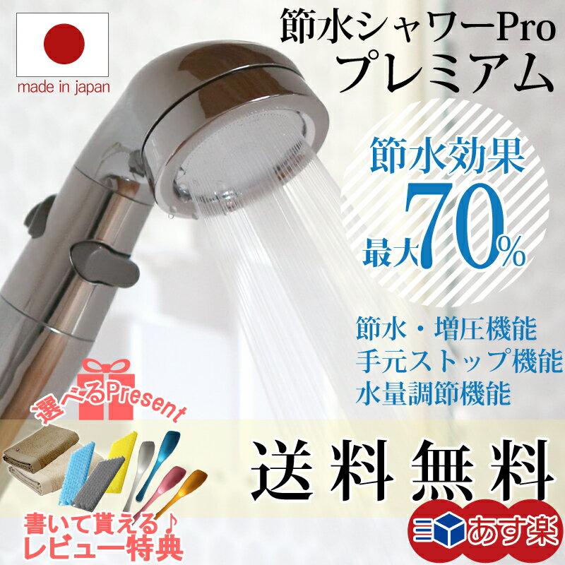 【着後レビューで選べる特典】 Arromic アラミック 節水シャワープロプレミアム 節水効果最大70% 節水 シャワーヘッド 節水シャワープロ・プレミアム 手元ストップ ストップ 止水 水流調整 水圧アップ 低水圧 ST-X3B 日本製 ギフト プレゼントに