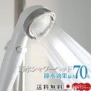 着後レビューでアイススプーン! Arromic アラミック 節水 シャワーヘッド 【日本製】水圧アップ 手元ストップ 止水 …