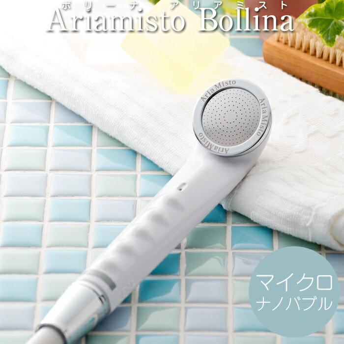 《着後レビューで15.0%アイススプーン》 「Ariamisto Bollina アリアミスト ボリーナ」 マイクロナノバブル シャワーヘッド 節水シャワー ファインバブル 節水 エコ 敏感肌 やさしい ケア 温浴 保湿 美容 エステ 高級 田中金属製作所 【ギフト/プレゼントに】
