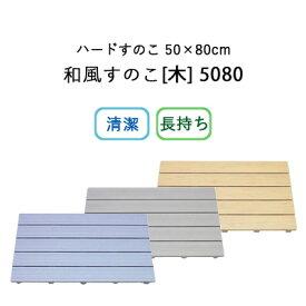 《着後レビューで今治タオル他》「浴室用 ハードすのこ 50×80cm」HARD SUNOKO 5080 和風すのこ [木] 5080 ブルー グレー 木目調 プラスチック 日本製 東プレ SKH-31 SKH-33