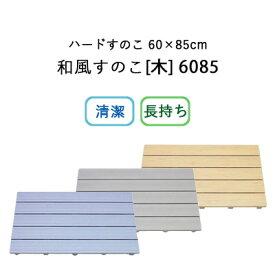 《着後レビューで今治タオル他》「浴室用 ハードすのこ 60×85cm」 HARD SUNOKO 6085 和風すのこ [木] 6085 ブルー グレー 木目調 プラスチック 日本製 東プレ SKH-32 SKH-34
