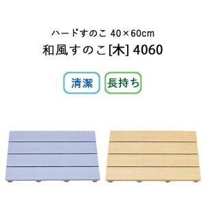 《着後レビューで今治タオル他》「浴室用 ハードすのこ 40×60cm 」HARD SUNOKO 4060 和風すのこ [木] 4060 ブルー 木目調 プラスチック 日本製 東プレ SKH-36 SKH-37