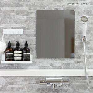 《着後レビューで選べる特典》「マグネットバスミラーMサイズ」[400×295mm]マグネット磁石樹脂ミラーミラーパネルミラーウォールミラー鏡樹脂製壁掛けくもり止め加工割れない軽量安心安全壁取付バスグッズバスルーム風呂場お風呂の鏡
