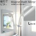 《着後レビューで選べる特典》「マグネットバスミラー L サイズ」[440×350mm] マグネット 磁石 樹脂ミラー ミラー パ…