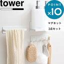 浴室 マグネット 収納 「マグネットバスルーム収納3点セット」 tower タワー ホワイト ブラック マグネットバスルーム…