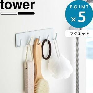 tower 《 マグネットバスルームフック タワー 》 シンプル 収納 整理整頓 玄関 鍵 カギ ホワイト ブラック 浴室マグネットフック 小物フック 小物掛け 小物収納 掃除道具掛け マグネット 磁石