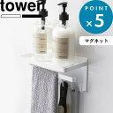 浴室棚 ラック 「 マグネットバスルーム多機能ラック 」 タワー tower 3548/3549 収納 収納棚 整理棚 バスラック ディ…
