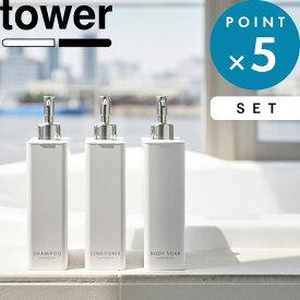 詰め替えボトル 《3本セット》《 ツーウェイディスペンサー スクエア タワー スリム 》 tower 詰め替え容器 ボトル ディスペンサー 2way シャンプー コンディショナー おしゃれ ホワイト ブラック 4252 4253 4254 4255 4256 4257 山崎実業 YAMAZAKI タワーシリーズ