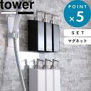 tower 壁付けマグネット収納 「 マグネットツーウェイディスペンサー3本SET 」ホワイト ブラック 詰め替えボトル 詰め…