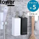 tower 壁付けマグネット収納 「 マグネットツーウェイディスペンサー 」ホワイト ブラック 詰め替えボトル 詰め替え容…