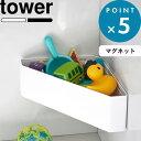 tower 壁付けマグネット収納 「 マグネットバスルームコーナーおもちゃラック タワー 」ホワイト ブラック マグネット…