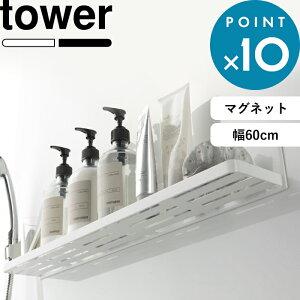 浴室 マグネット 収納 《 マグネットバスルームラック タワー ロング 》 tower ホワイト ブラック 白 黒 モノトーン ラック バスラック ディスペンサー 棚 ホルダー シャンプー ボトル お風呂