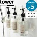 《3個SET》《 マグネットバスルームディスペンサーホルダー タワー 》 tower セット ホワイト ブラック 白 黒 モノト…
