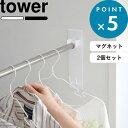 《 マグネットバスルーム物干し竿ホルダー 2個組 タワー 》 tower ホワイト ブラック 4915 4916 室内物干し 浴室物干…
