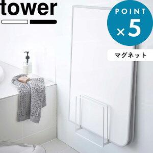 風呂ふた収納 《 乾きやすいマグネット風呂蓋スタンド タワー 》 tower ホワイト ブラック 白 黒 モノトーン 5085 5086 風呂ふた 風呂フタ お風呂のふた 組み合わせ シャッター ホルダー ラック