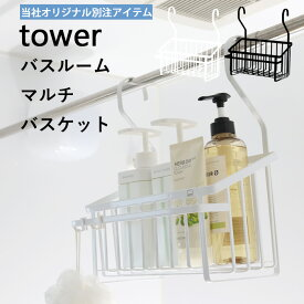 《 バスルームマルチバスケット タワー 》 tower 別注 ホワイト ブラック おもちゃバスケット ハンギングバスケット バスケット おもちゃ ボトル ラック 収納 お風呂 バスルーム タオルバー 引っ掛け 浮かせる 8552 8553 山崎実業 YAMAZAKI タワーシリーズ