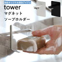 《 マグネットソープホルダー タワー 》 tower 別注 ホワイト ブラック 石鹸 せっけん 石けん 収納 フック ホルダー …