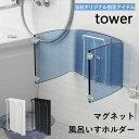 「 マグネット風呂いすホルダー タワー」tower 別注 ホワイト ブラック バスチェア 風呂いす 風呂イス アクリル フェ…
