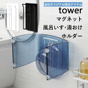 《マグネット風呂いす・湯おけホルダー タワー 》 tower 別注 ホワイト ブラック モノトーン バスチェア アクリル コ…