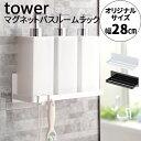 tower「マグネットバスルームラックタワー ワイド」ホワイト ブラック 97765 97772 マグネット 磁石 ラック フック 棚 バスルーム お風呂場 浴...