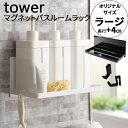 《着後レビューで今治タオル他》tower《 マグネットバスルームラック タワー ラージ 》浴室棚 バスラック 棚 フック …