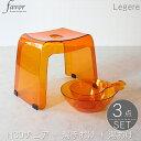《着後レビューで選べる特典》 Legere 「H30 バスチェア 3点セット」<H30チェア 湯手おけ 湯おけ> 風呂 いす 風呂 …