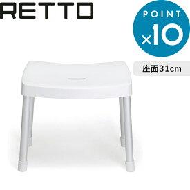 《着後レビューで選べる特典》 「RETTO レットー コンフォートチェア」座面31cm 高め I'MD IMD RETTO アイムディー 岩谷マテリアル イワタニ 風呂いす 風呂椅子 バスチェア シャワーチェア おしゃれ デザイナーズ ホテルライク 幅広 高級