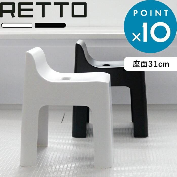 《着後レビューで選べる特典》 RETTO/レットー 『ハイチェア』 [ブラック/ホワイト] I'MD IMD RETTO アイムディー 岩谷マテリアル イワタニ 風呂いす 風呂椅子 バスチェア シャワーチェア おしゃれ デザイナーズ ホテルライク 座面が高い