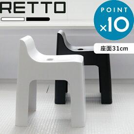 《着後レビューで今治タオル他》 バスチェア「RETTO レットー ハイチェア」 ブラック ホワイト 白黒 モノトーン I'MD IMD RETTO アイムディー 岩谷マテリアル イワタニ 風呂椅子 風呂いす シャワーチェア おしゃれ デザイナーズ ホテルライク 座面が高い