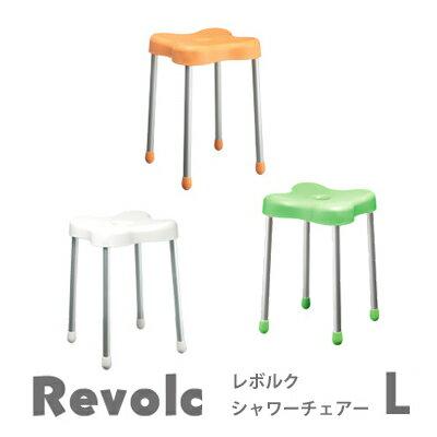 《着後レビューで今治タオル他》 Revolc/レボルク 『バスチェアー L』 I'MD IMD RETTO アイムディー 岩谷マテリアル 風呂いす 風呂椅子 バスチェア シャワーチェア おしゃれ デザイナーズ