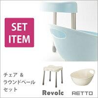 RevolcレボルクシャワーチェアS&RETTOレットー手おけセット