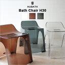 《着後レビューで選べる特典》ヒューバス HUBATH「クリアバススツールH30」(チェア単品)座面30cm バスチェア 風呂いす…