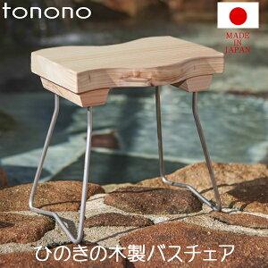 《着後レビューで選べる特典》tonono 「バスチェアー ひのき 」 お風呂椅子 バスチェア シャワーチェア 風呂いす 風呂イス バススツール チェア 木製 天然木 檜 桧 ヒノキ ステンレス ナチュ
